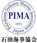 石油海事協会 Petroleum Industry Marine Association